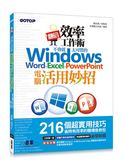 翻倍效率工作術:不會就太可惜的 Windows、Word、Excel、PowerPoint電腦活用妙招