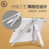 平板電腦支架蘋果7金屬底座【雙十一狂歡8折起】