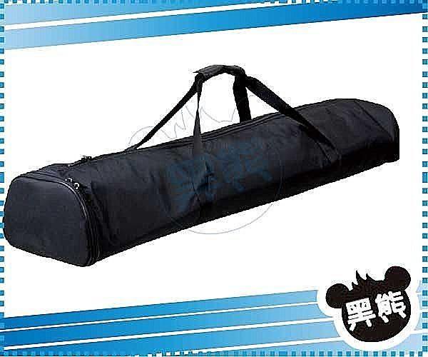 黑熊館 100cm 100公分 大型腳架袋 腳架包 燈架包 燈架袋 攝影外拍包 反光傘包 手提包