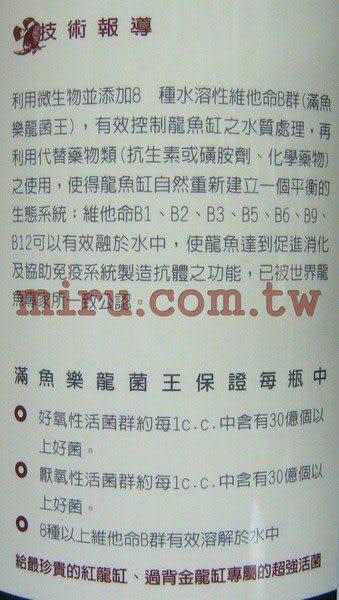 【西高地水族坊】滿魚樂MAYELO 龍菌王(美商滿根實業出品)-第二代升級配方PRO 660cc