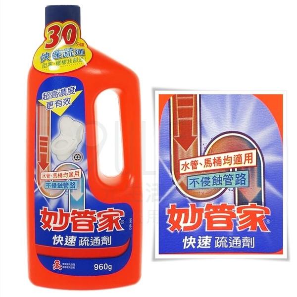 【九元生活百貨】妙管家快速疏通劑/960g 快速疏通劑 水管疏通 馬桶疏通 台灣製