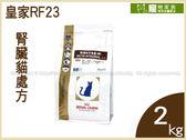 寵物家族*-【活動促銷】皇家處方飼料RF23-2kg腎臟貓處方
