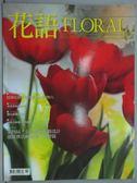 【書寶二手書T9/園藝_QAD】花語Floral_170期_第四屆金蕾獎花藝設計選拔賽活動報導-初賽篇