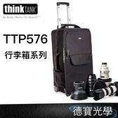 ▶雙11 83折 ThinkTank Logistics Manager30 30吋滾輪行李箱 TTP730576 Manager 大型拉杆箱 正成公司貨 送抽獎券
