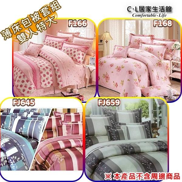 【 C . L 居家生活館 】雙人特大薄床包被套組(F166/F168/FJ645/FJ659)