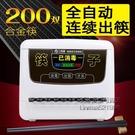 商用全自動筷子消毒機微電腦智慧筷子機器櫃消毒盒餐廳筷子櫃機 每日特惠NMS