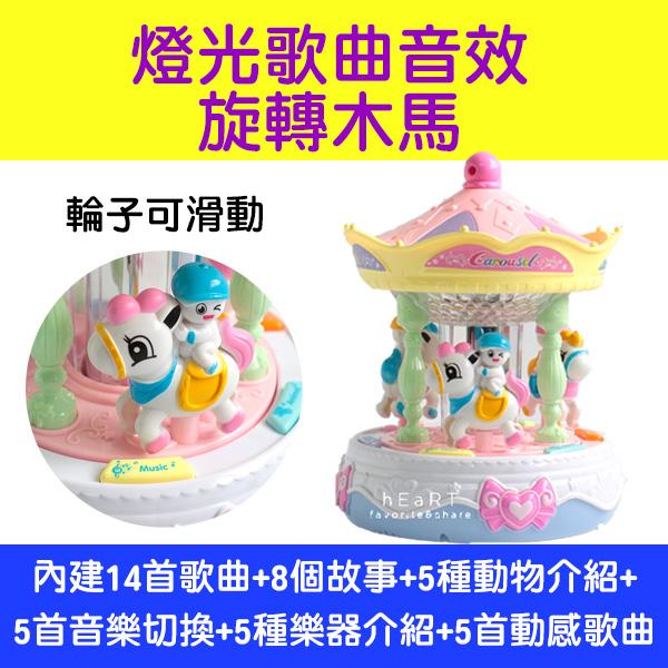 燈光歌曲音效旋轉木馬 兒童玩具 聲光音樂玩具 旋轉木馬玩具 聲響玩具