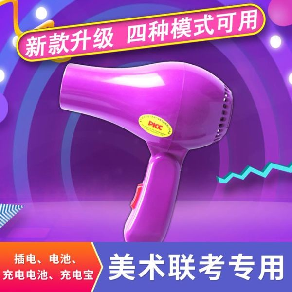 美術吹風機-美術電池式吹風機便攜無線充電吹畫吹頭發兩用藝考吹風機東川崎町