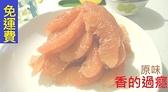 全台最甜 經典紅文旦 10月水果花蓮無毒農業鶴岡第一 紅柚 8斤 紅肉文旦 國慶日禮盒