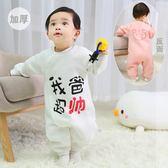 女寶寶夏裝男秋季0一1歲新生我爸超帥嬰兒衣服秋裝3可愛6個月潮款1415