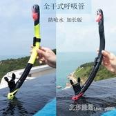 潛水游泳全干式單管浮潛裝備咬嘴全干式潛水呼吸器游泳訓練 艾莎嚴選
