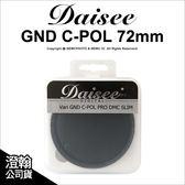 Daisee 數碼大師 VariGND C-POL DMC SLIM 72mm 可調式灰色半面漸層減光偏光鏡 ★24期0利率免運★ 薪創
