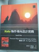 【書寶二手書T5/電腦_KHJ】Ruby物件導向設計實踐-敏捷入門_Sandi Metz,  張雪平, 彭曉東