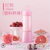 天喜榨汁機家用水果小型便攜式炸果汁機電動迷你多功能學生榨汁杯 NMS生活樂事館
