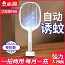 志高電蚊拍可充電式家用超強滅蚊燈二合一電池蒼蠅拍小米滅蚊器 快速出貨