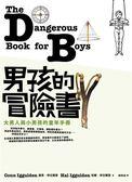 (二手書)男孩的冒險書:大男人與小男孩的童年手冊