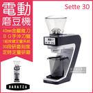 (原廠公司貨)【BARATZA】30段粗細微調BG金屬錐刀定時電動磨豆機 SETTE 30 (主機保固一年)