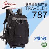 JENOVA吉尼佛攝影拉桿包旅行者系列787