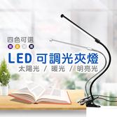 得利來 USB夾燈 LED夾燈【DL000】 書桌燈 夾燈 檯燈 桌燈 暖光/白光/自然光 無極3色調光