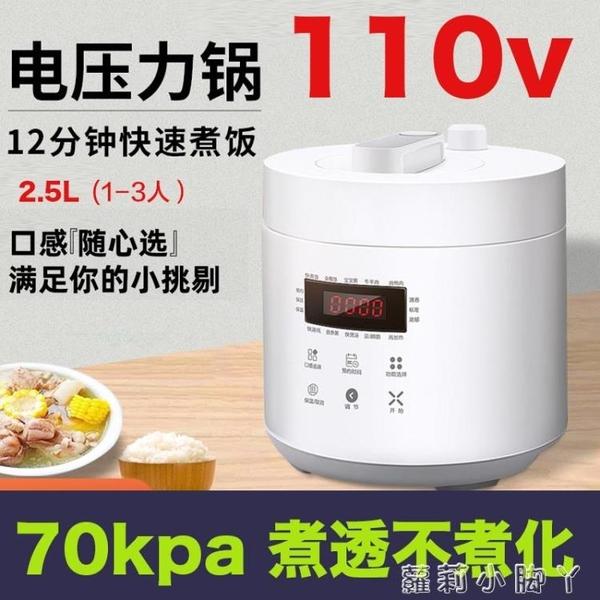 110v伏小家電高壓鍋日式電飯煲2.5L家用小型智能電壓力鍋日本美國 NMS蘿莉新品