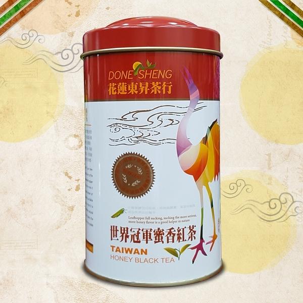 瑞穗蜜香紅茶4兩-花蓮無毒農業生產的蜜香好茶。