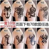 【1套10張】男女紋身貼防水持久韓國刺青隱形仿真手臂花臂紋身貼紙【橘社小鎮】