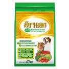 豪門優鮮犬食-牛肉+蔬菜 40磅...