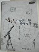 【書寶二手書T5/進修考試_IL8】古代天文學中的幾何方法_張海潮, 沈貽婷