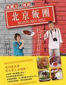 (二手書)張國立+趙薇的北京飯團