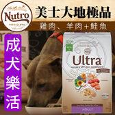 【培菓平價寵物網】美士大地極品》成犬樂活配方(雞肉、羊肉+鮭魚)15lbs/6.8kg