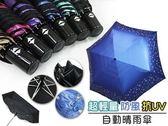 超輕量防風抗UV自動晴雨傘
