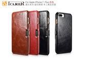 快速出貨 ICARER 復古系列 iPhone 8 Plus/7 Plus 磁扣側掀 手工真皮皮套