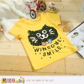 女童短袖舒適T恤 魔法Baby