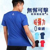 HODARLA 男女無懈可擊輕彈機能短袖T恤(台灣製 慢跑 抗UV 免運 ≡排汗專家≡