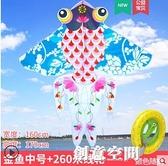 濰坊青花瓷金魚兒童微風易飛中國古風風箏大人專用大型高檔風箏 NMS創意新品