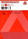 日本留学試験対策問題集数学コ-ス1