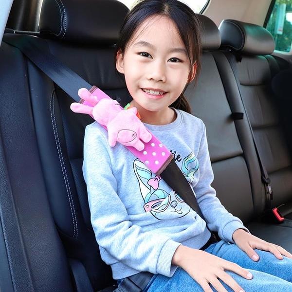 汽車用品安全帶套保險護肩套裝飾品一個裝