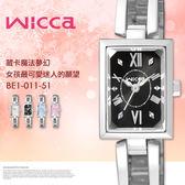New Wicca 時尚氣質女性腕錶 18mm/Wicca/BE1-011-51