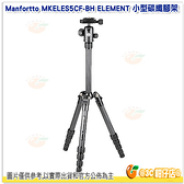 曼富圖 Manfrotto Element MKELES5CF-BH 小型碳纖維三腳架 旅行碳腳 公司貨 載重4KG