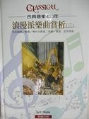 【書寶二手書T2/音樂_A7U】古典音樂400年-浪漫派樂曲賞析(三)