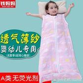 兒童睡袋嬰兒夏季薄款春秋紗布秋冬四季通用寶寶空調房防踢被神器 時尚潮流