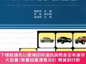簡體書-十日到貨 R3Y汽車保險事故查勘 駱孟波 中國鐵道出版社 ISBN:9787113127220 出版2011
