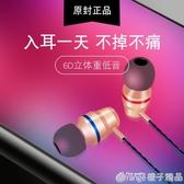 耳機入耳式原裝正品有線男女通用手機圓孔耳塞重低音運動跑步線控K歌6s適用iPhone『橙子精品』