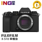 【最新預購】FUJIFILM X-S10 單機身 恆昶公司貨 富士 XS10 防手震 4K錄影 無反相機