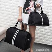 手提旅行包女行李袋大容量韓版短途男士防水小行李包旅行袋旅游包〖雙十一預熱瘋狂購〗
