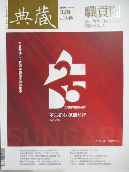 【書寶二手書T9/雜誌期刊_DBU】典藏古美術_328期_職貢圖