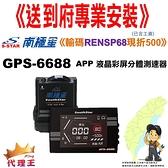南極星 GPS 6688 APP 液晶彩屏 分體 測速器 (分離式) 到府安裝