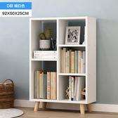 書架落地置物架簡約現代書柜多格儲物柜收納架臥室書架簡易書櫥架·liv