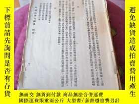 二手書博民逛書店罕見中国法律大辞典正文从二页开始,最后缺三个附表Y6477 世界书局