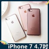 iPhone 7 4.7吋 類電鍍透明保護套 軟殼 奢華時尚 可搭指環 超薄全包款 矽膠套 手機套 手機殼